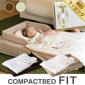 ベビーベッド 折りたたみ ベッドファルスカ コンパクト フィット 赤ちゃん