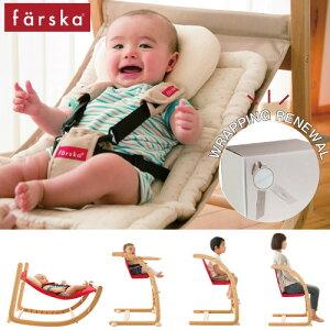 バウンサー スクロールチェアプラス ロッキング 赤ちゃん