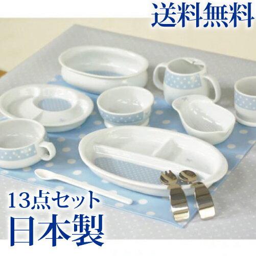 ベビー食器セット お食い初め | 日本製 磁器 ランデブー・はじめての食器13点セット 離…...:cheermam:10000085