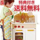 ままごとセット 3歳 〜 | 小さなシェフに グルメキッチン[ホワイト] ハペ 木のおもちゃ おままごと ままごと セット キッチン 木製 hape ごっこ遊び 知育玩具 子ども 子供 4歳 5歳 誕生日プレゼント 05P03Sep16