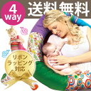 洗える 授乳クッション | とっても Loooongな 正規品 カドリースネイリー 抱き枕 ベッドガード 人気 妊婦 マタニティ 赤ちゃん ベビー ロングクッション マルチクッション シンプリーグッド 4way おすすめ 人気 05P03Sep16