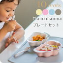 10mois ディモワ mamamanma マママンマ ベビー食器 セット 日本製  【送料無料】出