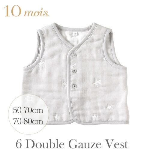 ディモワ6重ガーゼベビーベスト|日本製50-70cm/70-80cmグレー10mois赤ちゃん新生児