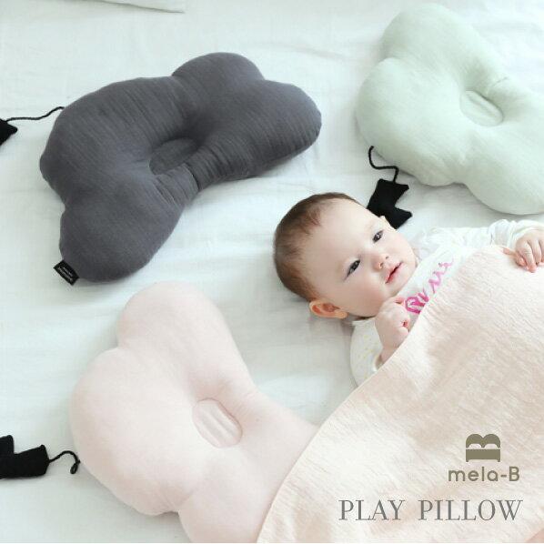 メラビーベビー枕プレイピロー全3デザイン男の子女の子3ヵ月〜5歳