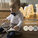 マールマール | ブルマ 冬素材[送料・ラッピング無料]ブルマ(0歳 - 3歳)bloomers お