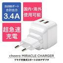 ★あす楽対応★ cheero Miracle Charger - 急速充電 3.4A USB 2ポート ACアダプタ ( 充電器 ) 世界140カ国以上対応 各種コンセント用プラグ付き(変圧器不要)