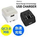 ★あす楽対応★ USB AC アダプタ 充電器 チーロ cheero USB AC Charger QC3.0 対応 iPhone Android スマホ 急速充電