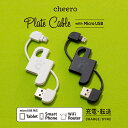 cheero Plate Cable with micro USB 充電 / データ転送 ケーブル Android / Xperia / Galaxy / 各種スマホ / タブレット / WiFiルーター 対応 コンパクト micro USB ケーブル