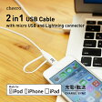 送料無料 cheero 2in1 USB Cable with micro USB & Lightning (60cm) [ Apple社の MFi認証 取得済み ] 充電 データ転送 ケーブル / iPhone 6s / iPhone 6 Plus / 各種 iPhone / iPad / iPod nano / iPod touch / Android / Xperia / Galaxy / 各種スマホ タブレット対応