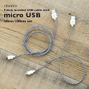 cheero Fabric braided USB Cable with micro USB 50cm + 100cm 2本セット 充電 / データ転送 ケーブル Android / Xperia / Galaxy / 各種スマホ / タブレット / WiFiルーター 対応 高耐久性