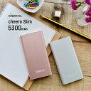 ★あす楽対応★ cheero Slim 5300mAh 超薄型 モバイルバッテリー iPhone 7 / 7 Plus / 6s / iPad / Android / Xperia / Galaxy / Nexus / 各種スマホ / タブレット / ゲーム機 / Wi-Fiルータ 等 【AUTO-IC機能搭載】
