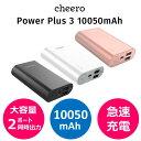 ★あす楽対応★ 大容量 モバイルバッテリー cheero Power Plus 3 10050mAh 各種 iPhone / iPad / Android 急速充電 対応