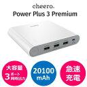 ★あす楽対応★ 超大容量 モバイルバッテリー cheero Power Plus 3 Premium 20100mAh 各種 iPhone / iPad / Android / Macbook 急速充電 対応 USB 3ポート