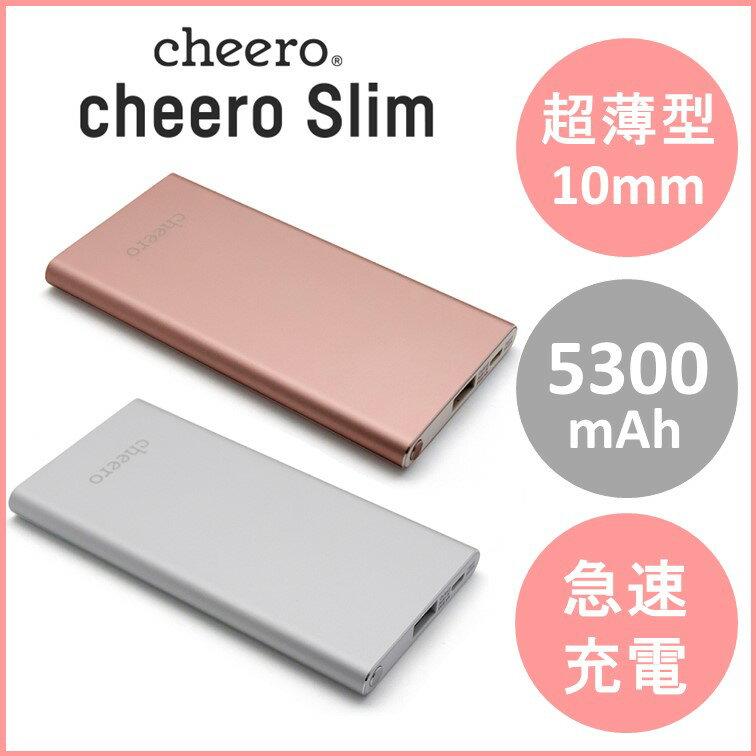 cheero Slim 5300mAh 薄型モバイルバッテリー
