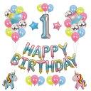 誕生日バルーン バースデーバルーン パーティーグッズ 誕生日 風船 飾り付け 豪華52ピース パーティ装飾 飾りつけセット キラキラ風船 1-9 ユニコーンバルーン 女の子と男の子 エアポンプ リボン付き 送料無料