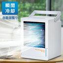 【瞬間冷却 自動首振り】 冷風扇 小型 冷風機 卓上扇風機 UVライト除菌 静音