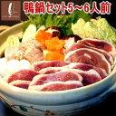 送料込み 鴨鍋セット5〜6人前 鴨なべ 冷凍(かもなべ)夏鍋 送料無料鴨ローススライ