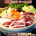 【送料込み】鴨鍋セット5〜6人前【冷凍】鴨ローススライス、鴨ももスライス、鴨つみれ