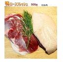 鴨ロースフレッシュ(むね肉) 500g (1〜2枚) ステーキカット(鴨肉 生)【冷蔵】賞