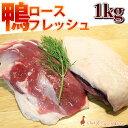 鴨ロースフレッシュ(むね肉)1kg(2〜5枚)冷蔵ステーキカット(鴨肉 生)【RCP】