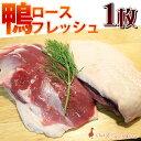 鴨ロースフレッシュ一枚(約200〜250g)ステーキカット(鴨肉 生)【冷蔵】国産 青森県産【RCP】