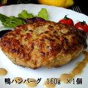 8月タイムセール30%OFF 鴨ハンバーグ1個 160g 1個【RCP】