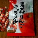 おいし~い青森りんごキャラメル(約20個入り)×10袋【RCP】