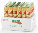 nora 紅玉りんごのストレートジュースセット 180ml×30本入りさっぱり酸味の紅玉ブレンド濃厚な味、リンゴペクチン豊富ギフト/贈り物/...