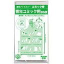 日本製【コミック侍】透明ブックカバー【B6青年コミック用】100枚