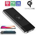 【5%OFFクーポン】QI ワイヤレス充電器 モバイルバッテ...