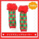 クリスマス柄のベビー用レッグウォーマー♪クリスマスパーティー 衣装 コスチューム
