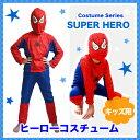 アウトレット 【スパイダーマン コスチューム 子供】 衣装 ハロウィン キッズ コスプレ 90cm