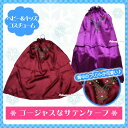 【ハロウィン マント 子供】 2カラー 赤 ケープ ショール...
