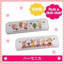 【人気のハーモニカ モンスイユ】丸洗いOK!モンスイユ・Rub a dub dub 選べる2種類♪
