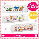【ハーモニカ 子供】 おもちゃ 丸洗い可モンスイユ Rub ...