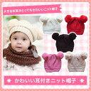 シェリープリンセス(Cherie Princess)くまちゃん耳付きベビー用ニット帽子耳付きです(NB 3M 6M 9M 12M 新生児 3ヶ月 6ヶ月 9ヶ月...