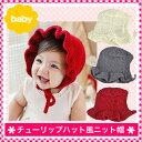 【ニット帽 ベビー】チューリップハットみたいなニット帽子 子供用 赤ちゃん用