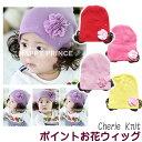 【ニット帽 ベビー】 ポイントお花 つけ毛 ウィッグ 子供 赤ちゃん 帽子