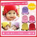 【ニット帽 ベビー】 リボン つけ毛 ウィッグ 子供 赤ちゃん 帽子