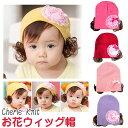 【ニット帽 ベビー】 レースお花 つけ毛 ウィッグ 子供 赤ちゃん 帽子