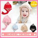 【ニット帽 ベビー用】リボンと三つ編みがかわいいニット帽子 子供用 赤ちゃん用