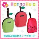 【マグポーチ ハンナフラ】 Hanna Hula正規品 りんご すいか マグポーチ