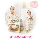 可憐なローズ柄のベビー用バスローブ♪70-90cm ポンチョ ニシキ Sweet girl 出産祝い プレゼント