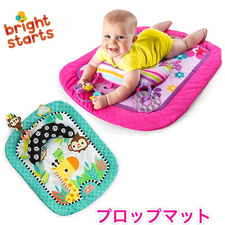 プレイマット・プロップマットブライトスターツBrightStartsぬいぐるみ赤ちゃん0ヶ月〜出産祝