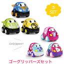 【ゴーグリッパーズ 3個セット】 車 ミニカー オーボール oball おもちゃ 出産祝い プレゼント 0歳 1歳 2歳 3歳 4歳 5歳 男の子用 女の子用 赤ちゃん用