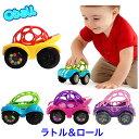 赤ちゃん 車 おもちゃ オーボール oball ラトル ミニカー ラトル&ロール レッド ブルー カー バギー T290