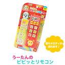 いないいないばあ うーたん リモコン ピピッとリモコン いないいないばぁ NHK おもちゃ ワンワン うーたん 子供用 幼児用 L5