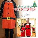 クリスマス サンタクロース エプロン 子供用 大人用 コスチューム コスプレ 100cm 110cm 120cm 130cm 140cm 150cm