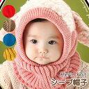 耳付き 帽子 ニット帽 ベビー ネックウォーマー 帽子付き 女の子 男の子 赤ちゃん ネックウォーマー スヌード