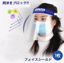 フェイスシールド 1枚 マスクカバー 防護マスク フェイスガード フェイスカバー クリアカバー ウイルス対策 花粉対策 粉塵 飛沫 フェースガード フェースシールド